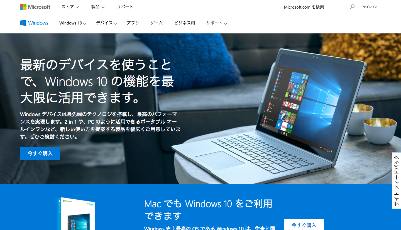 Windows_10_を入手___最新の_Windows_デバイスのご紹介___Microsoft.png