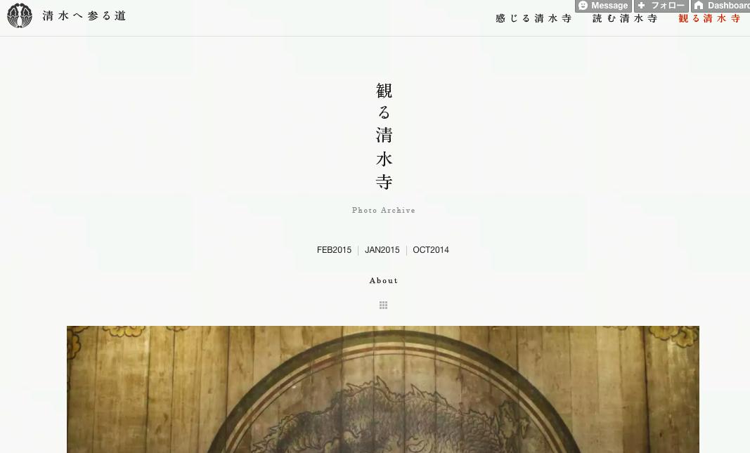 音羽山清水寺