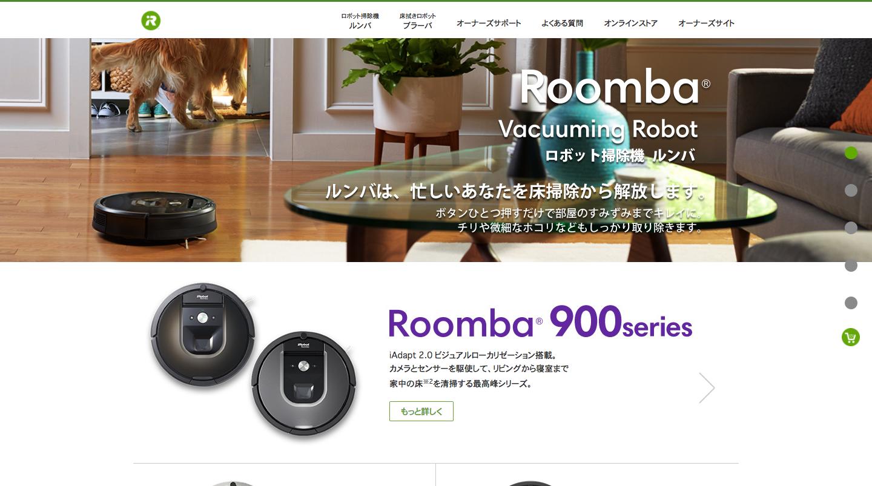 ロボット掃除機_ルンバ___アイロボット公式サイト.png
