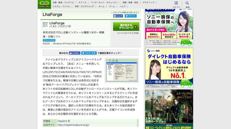 LhaForge___窓の杜ライブラリ.png
