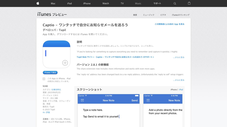 Captio___ワンタッチで自分にお知らせメールを送ろうを_App_Store_で.png