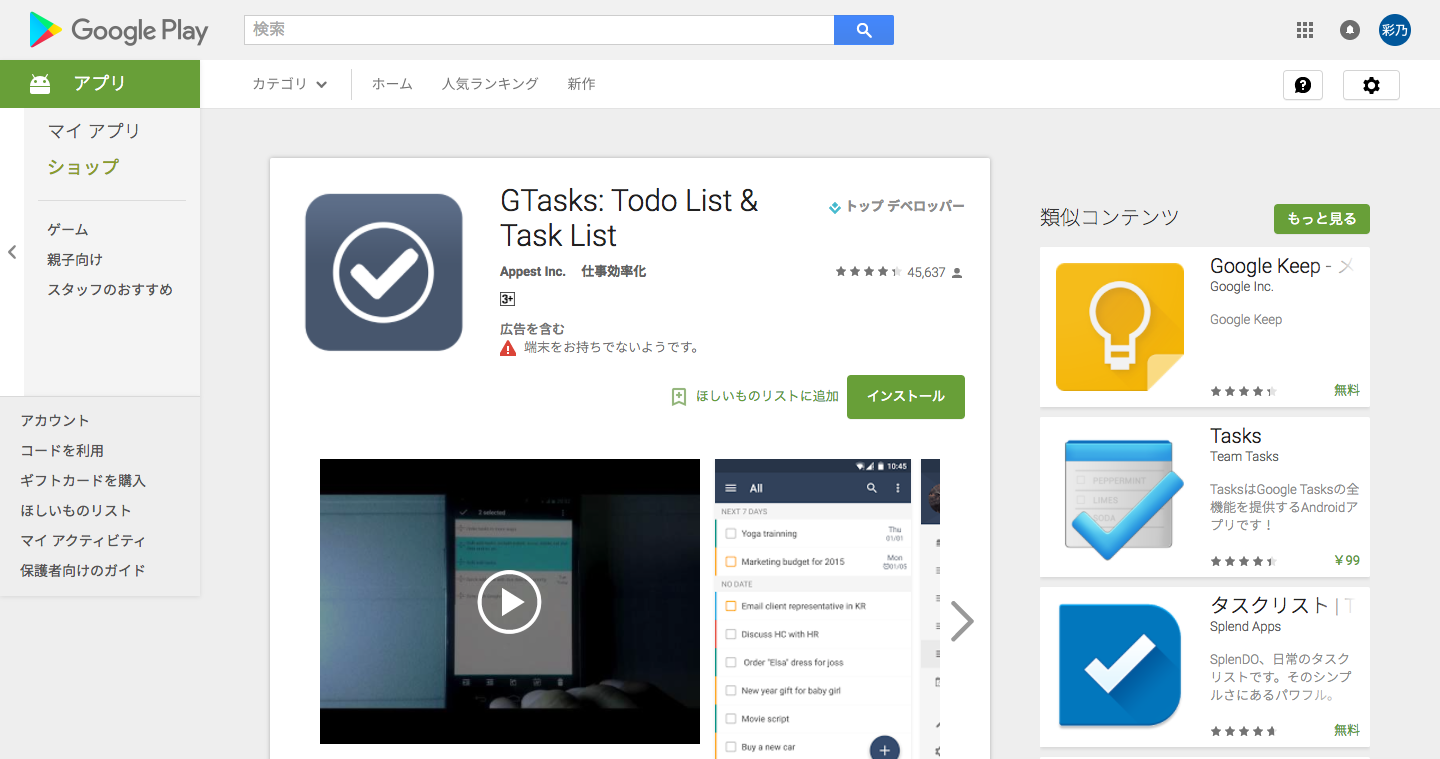 GTasks__Todo_List___Task_List___Google_Play_の_Android_アプリ.png