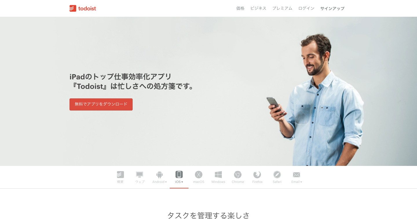 iPhoneの無料To_doリスト&タスク管理アプリ__Todoist.png