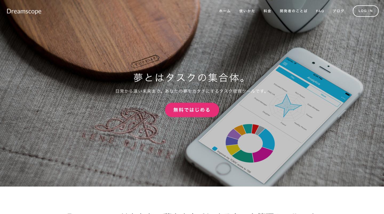 Dreamscope___夢をかなえるタスク管理アプリ.png