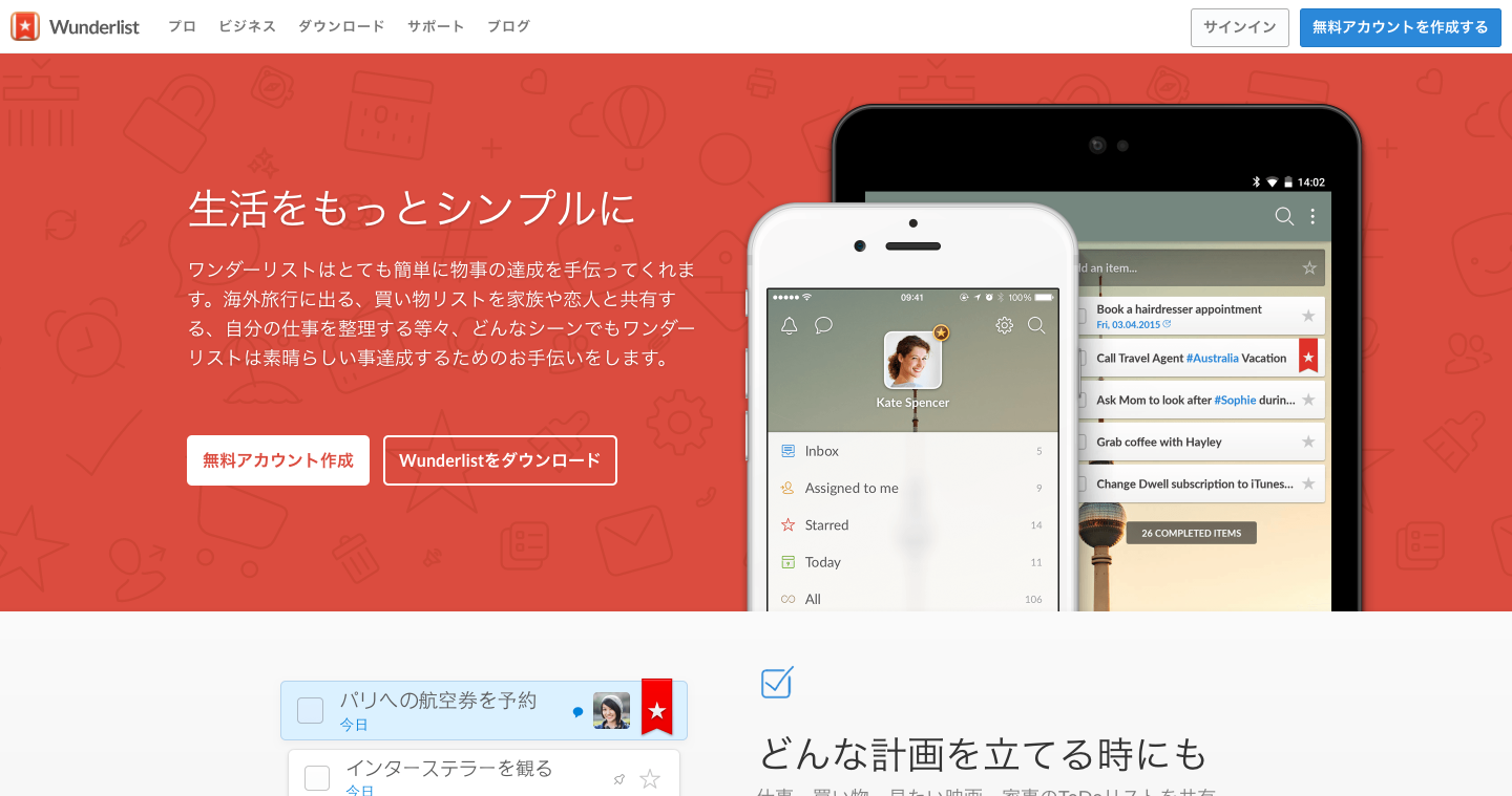 Wunderlist___To_do_リスト、リマインダー、タスク管理___App_of_the_Year_.png