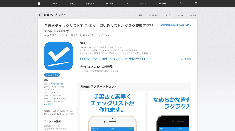 手書きチェックリストT_ToDo___買い物リスト、タスク管理アプリを_App_Store_で.png