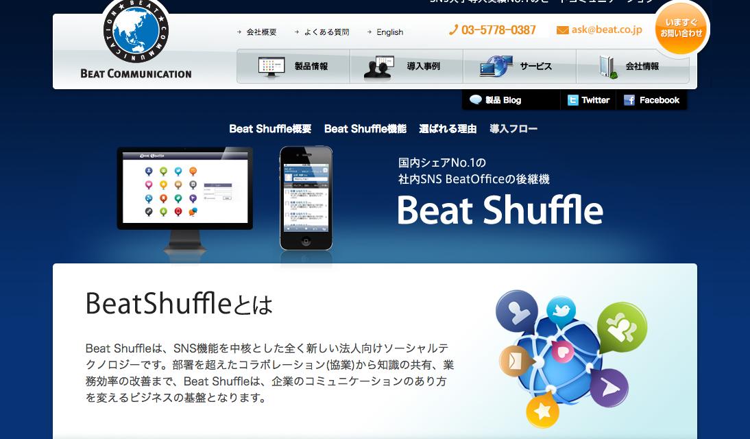 Beat Shuffle