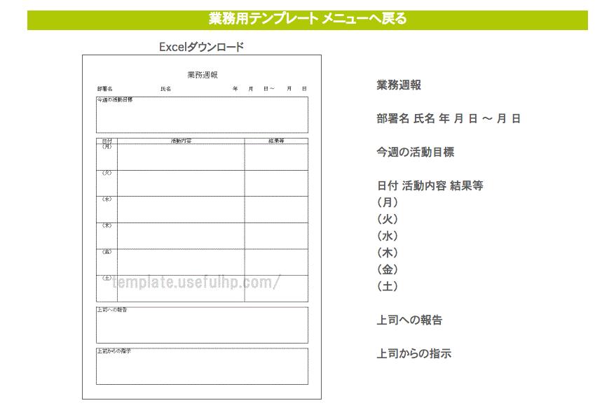 業務週報___無料でダウンロードできるテンプレート.png