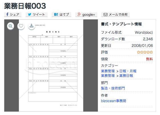 業務日報003|テンプレートのダウンロードは【書式の王様】.png