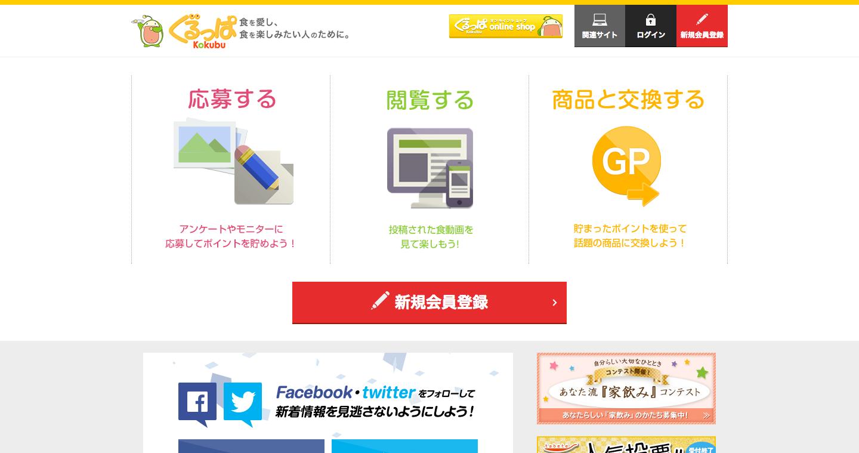 無料のモニター募集サイト「ぐるっぱ」.png