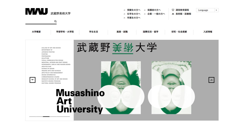 武蔵野美術大学.png