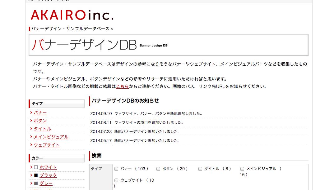 バナーデザインデータベース