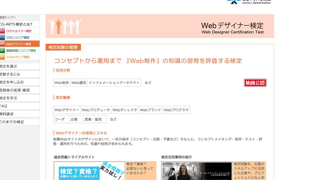 Webデザイナー検定