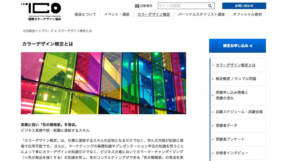 カラーデザイン検定 国際カラーデザイン協会