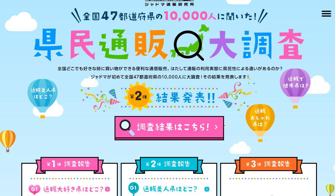 県民通阪大調査|ジャドマ通販研究所