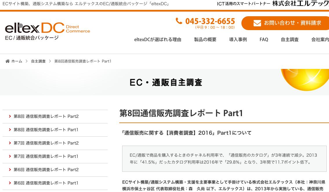 第8回通信販売調査レポート Part1、2|エルテックス