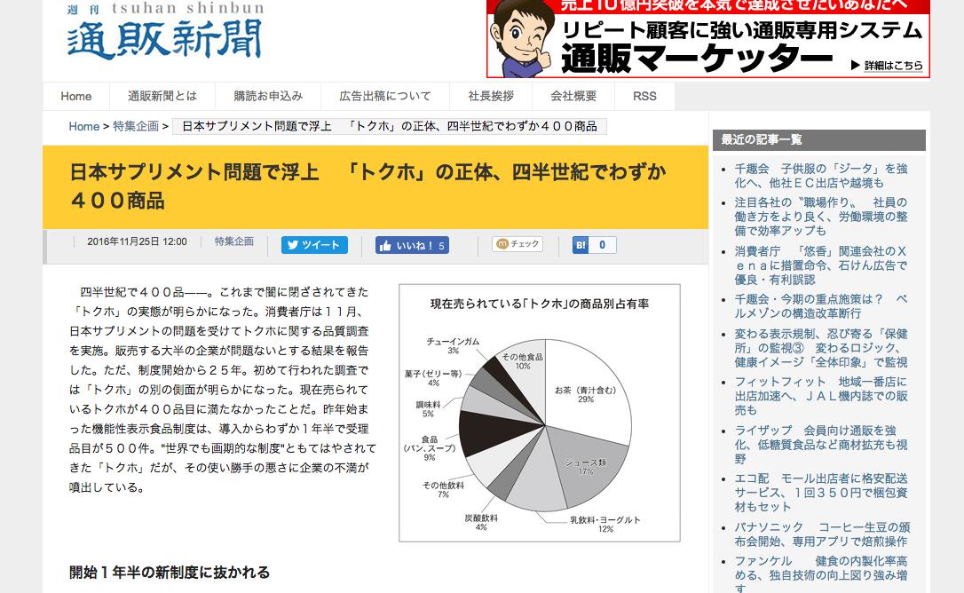 日本サプリメント問題で浮上「トクホ」の正体、四半世紀でわずか400商品|通販新聞