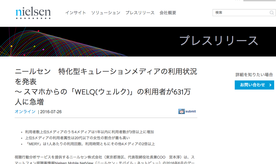 ニールセン 特化型キュレーションメディアの利用状況を発表~ スマホからの「WELQ(ウェルク)」の利用者が631万人に急増|ニールセン