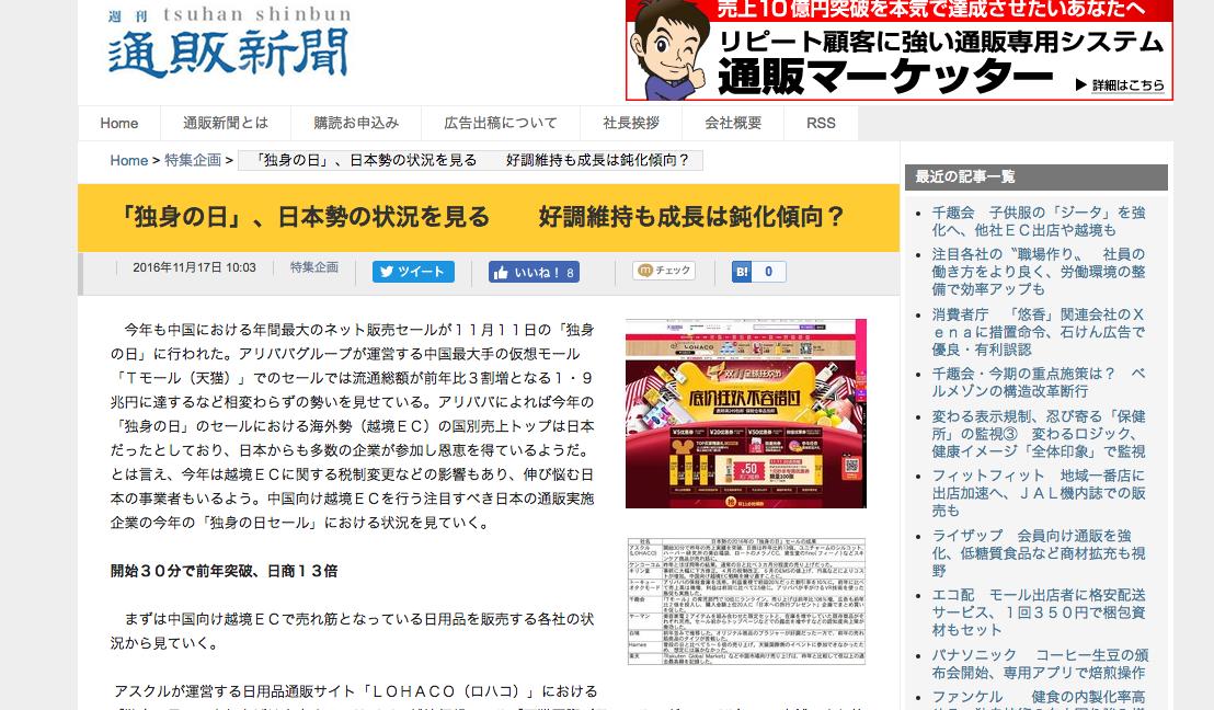 「独身の日」、日本勢の状況を見る  好調維持も成長は鈍化傾向?|通販新聞