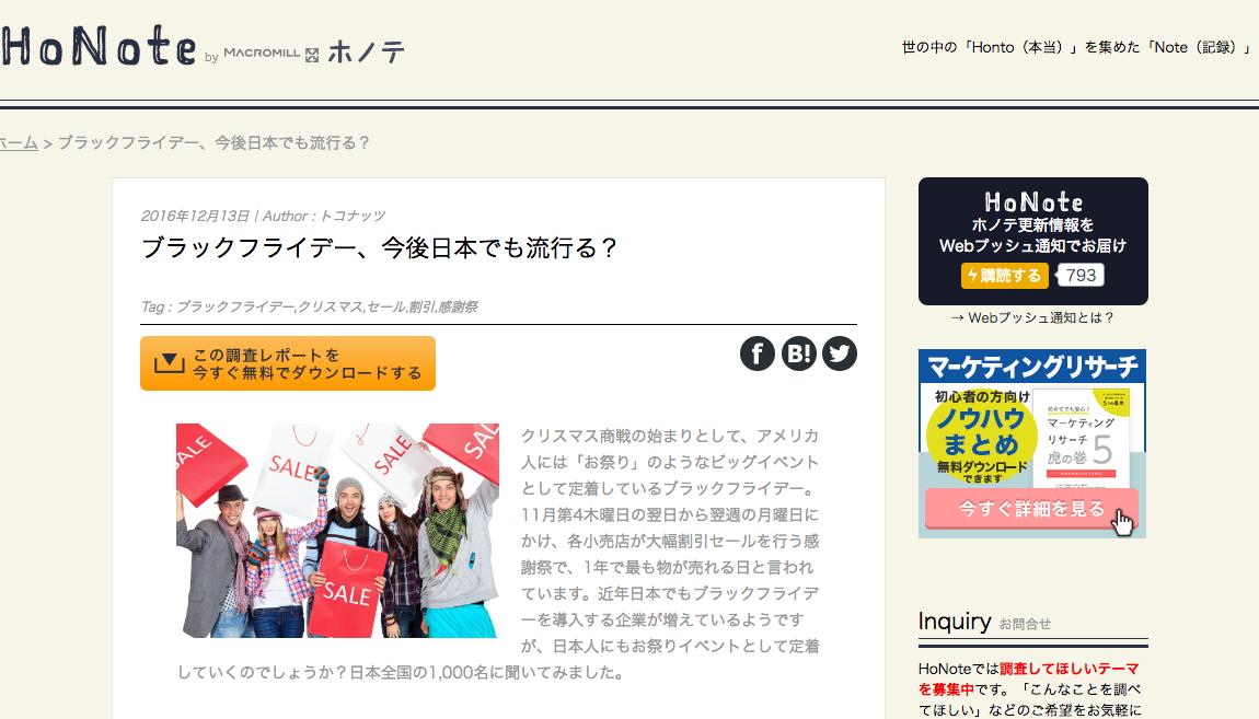 ブラックフライデー、今後日本でも流行る?|HoNote by マクロミル