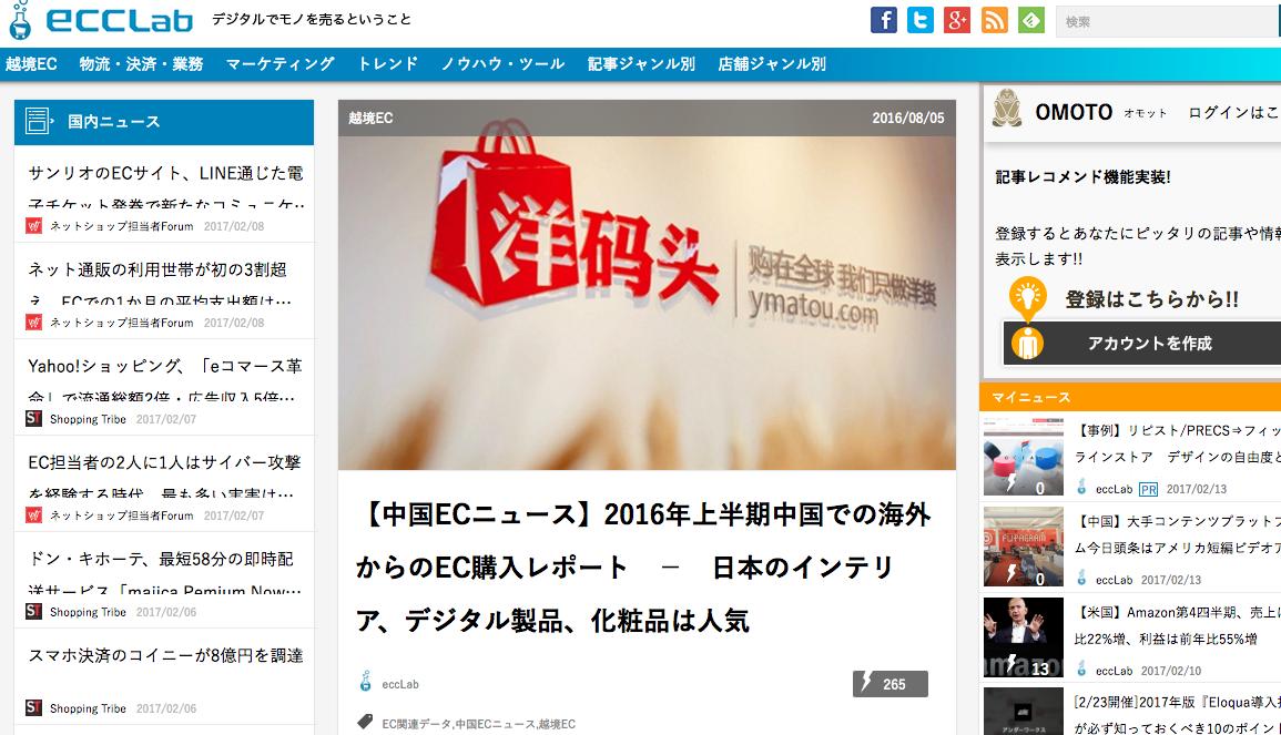 【中国ECニュース】2016年上半期中国での海外からのEC購入レポート - 日本のインテリア、デジタル製品、化粧品は人気|eccLab