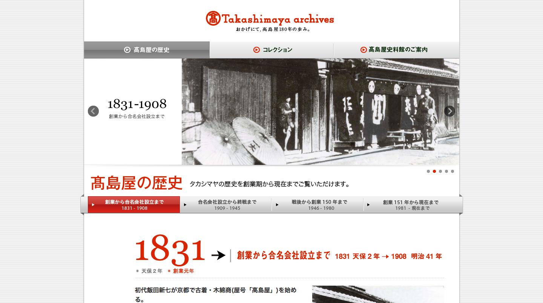 Takashimaya_archives___タカシマヤ.png