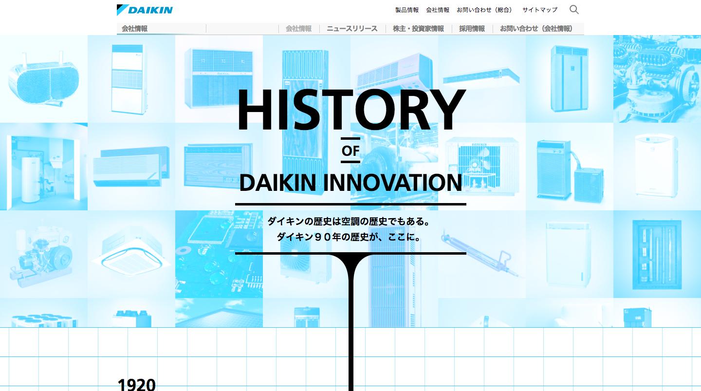 HISTORY_OF_DAIKIN_INNOVATION___ダイキンの歴史___会社情報___ダイキン工業株式会社.png