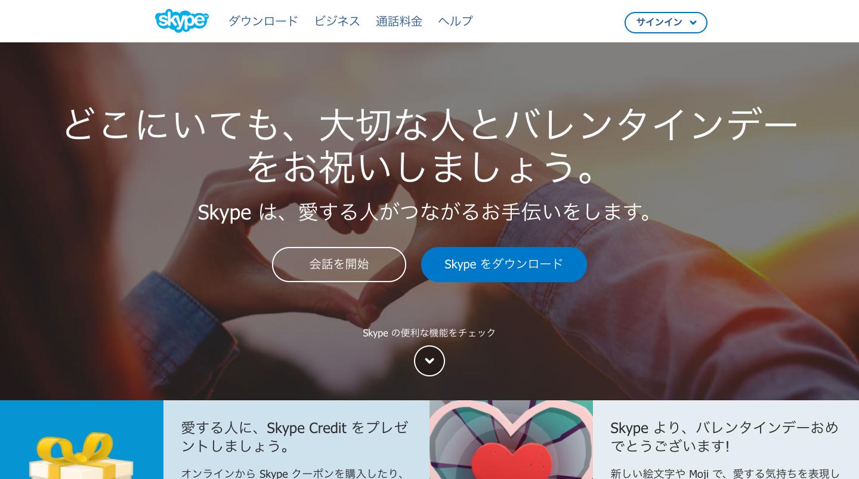 Skype___友達や家族と無料通話.png