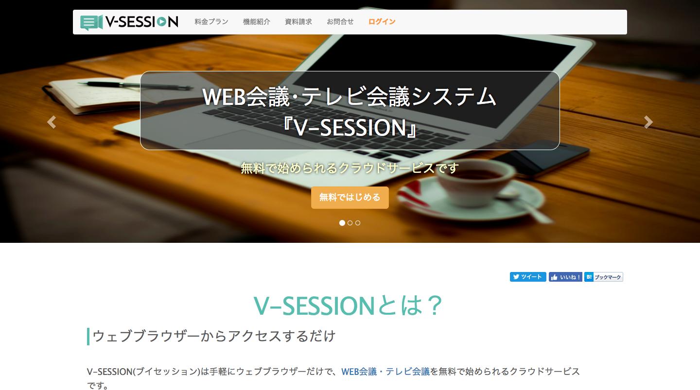 無料_Web会議、テレビ会議『V_SESSION』_公式サイト.png