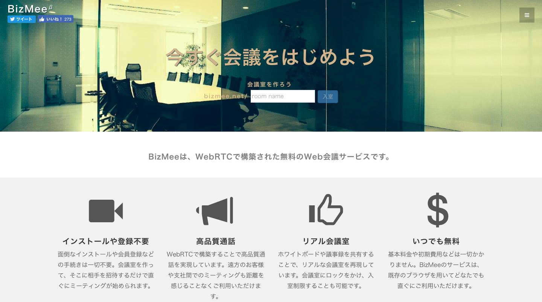 BizMee_β___WebRTC_無料Web会議サービス.png