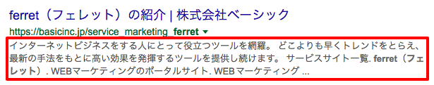 ferret___Google_検索.png