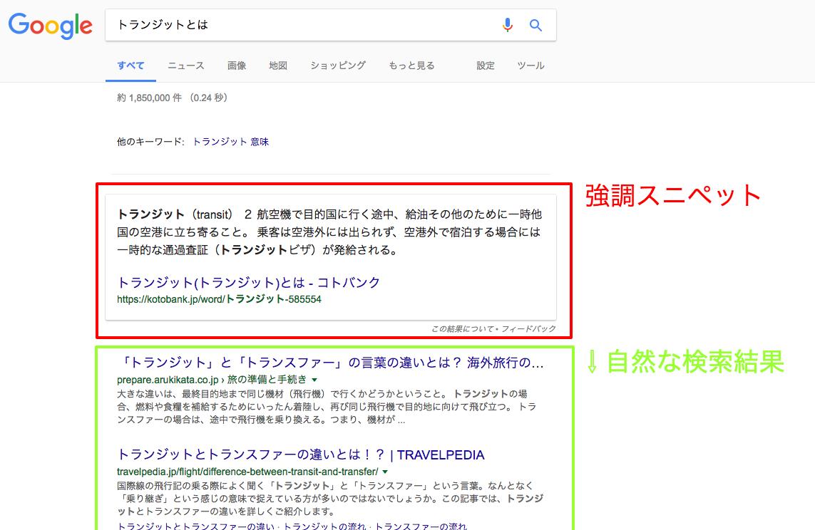 トランジットとは___Google_検索.png