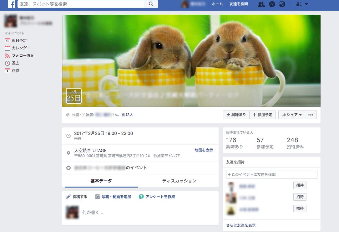 全日本コーヒー大好き協会♪宮崎大懇親パーティー☆彡.png