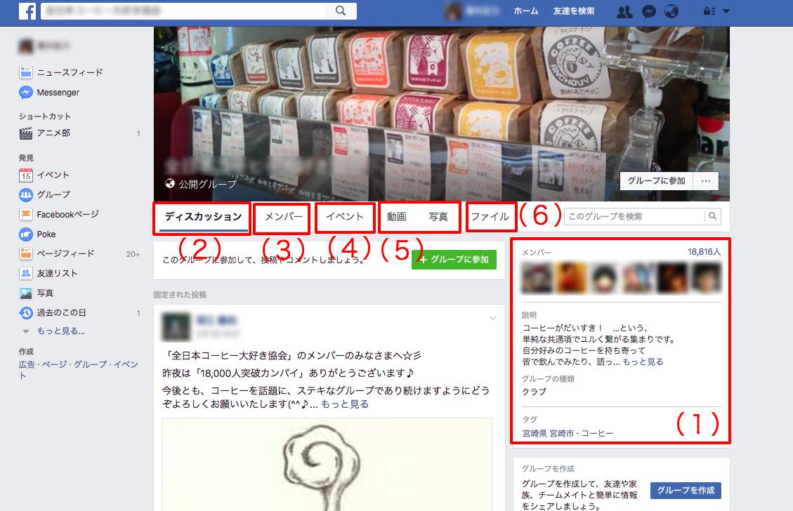 全日本コーヒー大好き協会.png