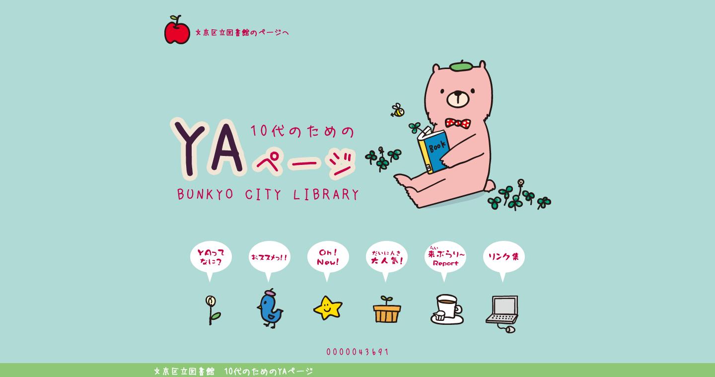 文京区立図書館_YAページ.png