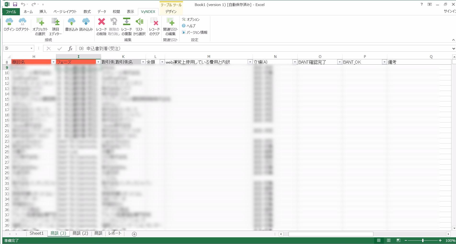 データエクスポート画面.png