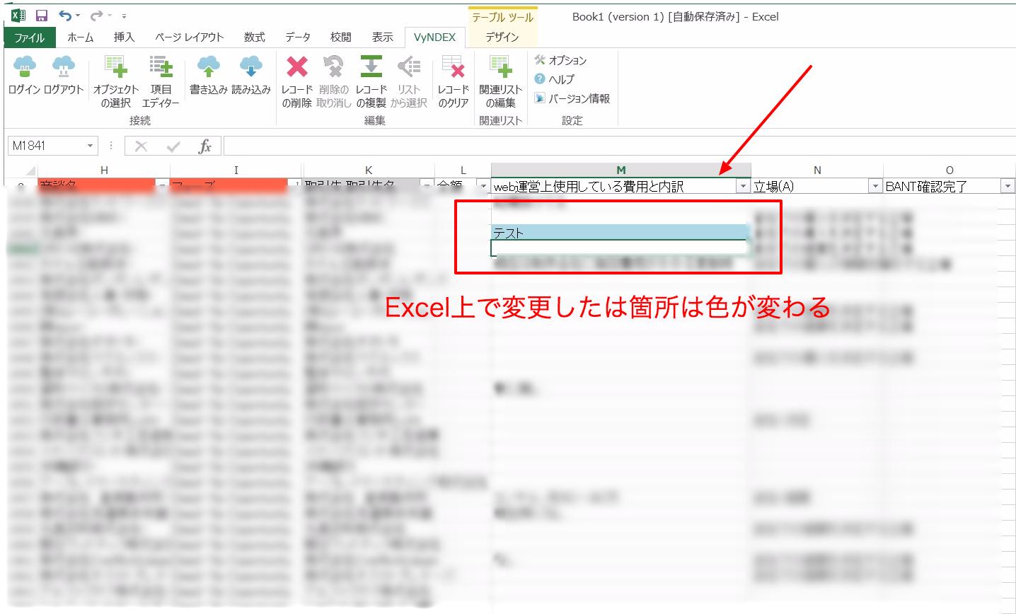 データ変更画面.png