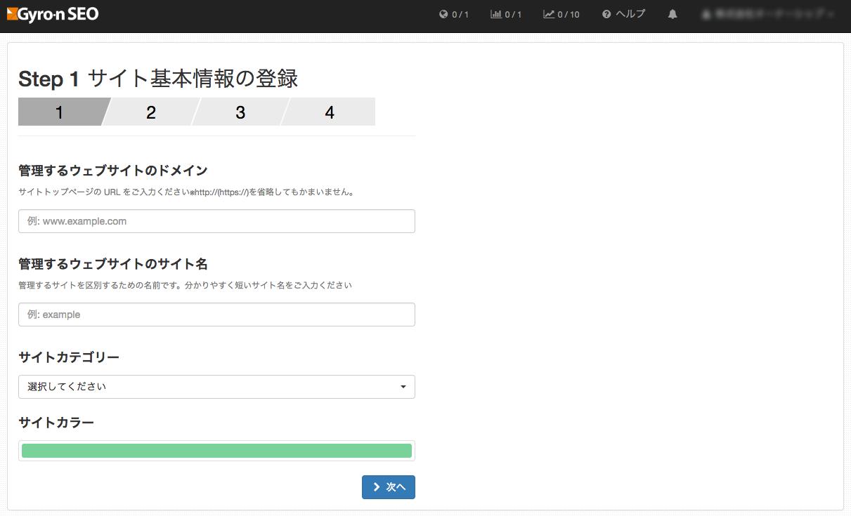 Gyro-n_SEO_2順位チェック_3.png