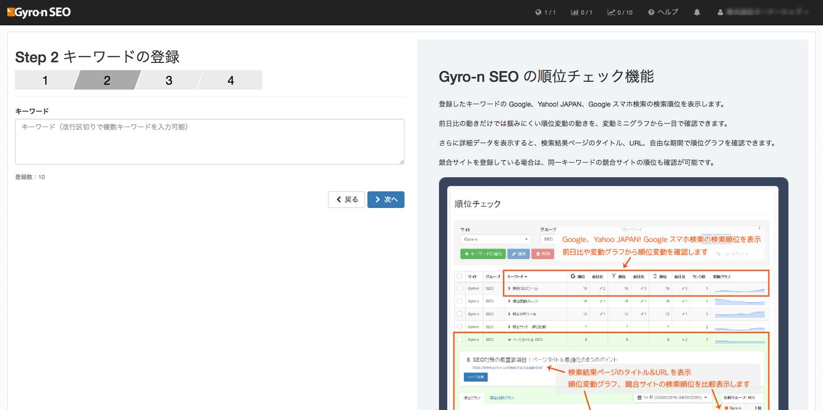 Gyro-n_SEO_2順位チェック_4.png