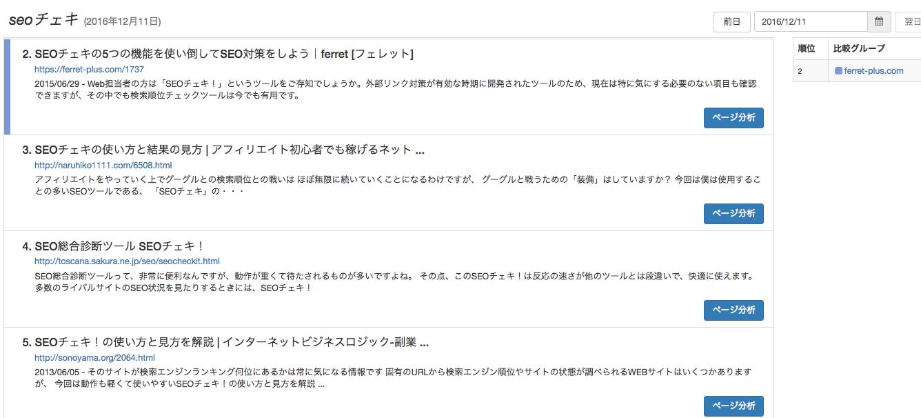Gyro-n_SEO_5検索結果プレビュー_1.png