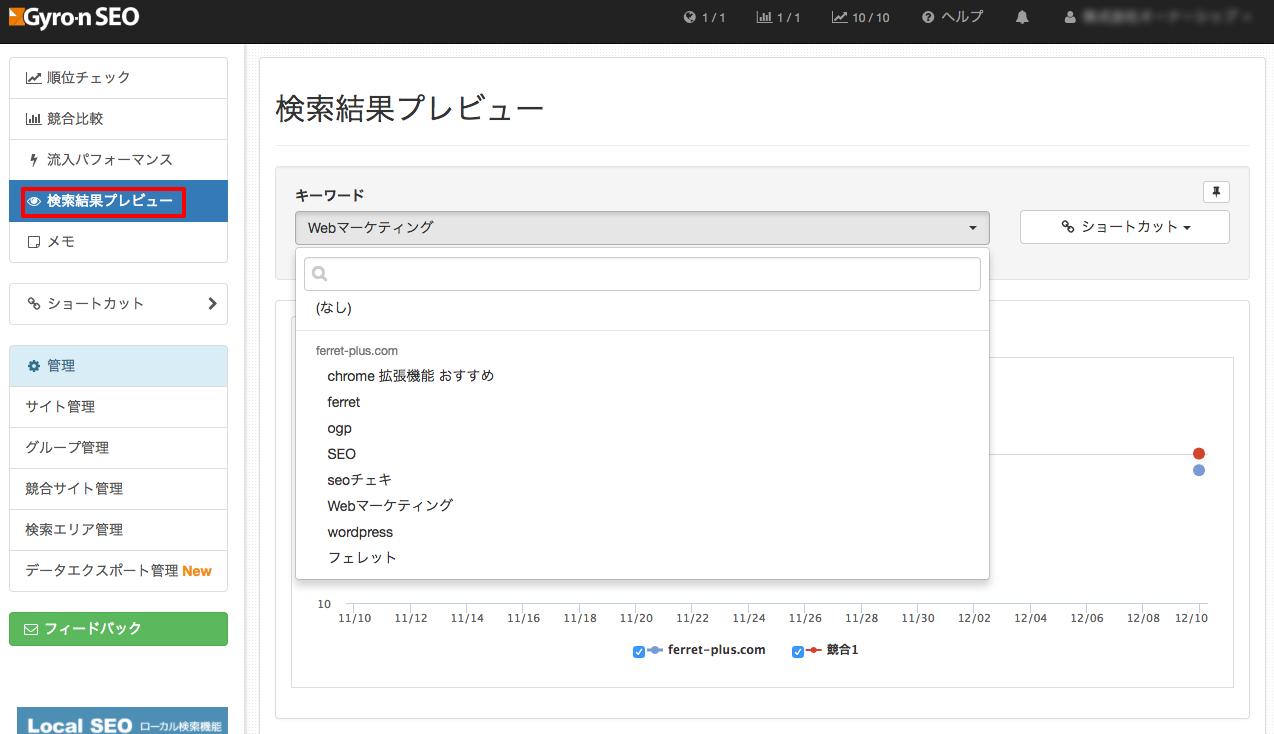 Gyro-n_SEO_5検索結果プレビュー_2.png