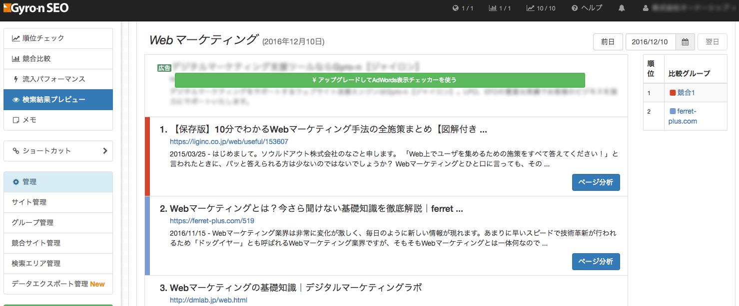 Gyro-n_SEO_5検索結果プレビュー_3.png