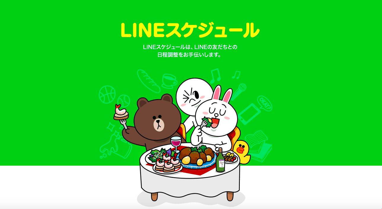 LINEスケジュール.png