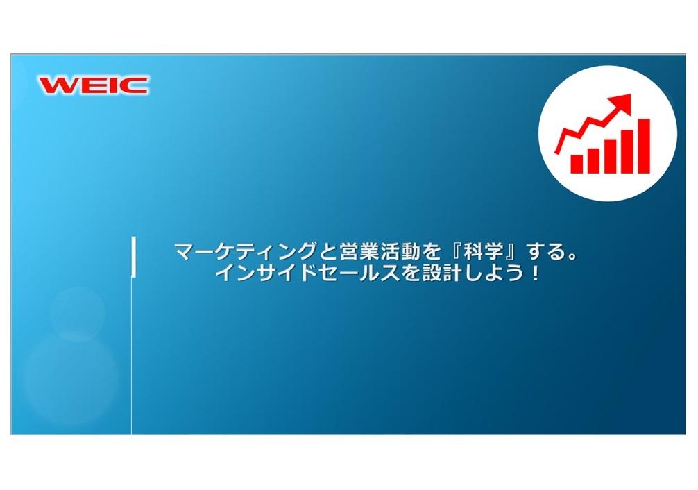 WEIC_009.jpg
