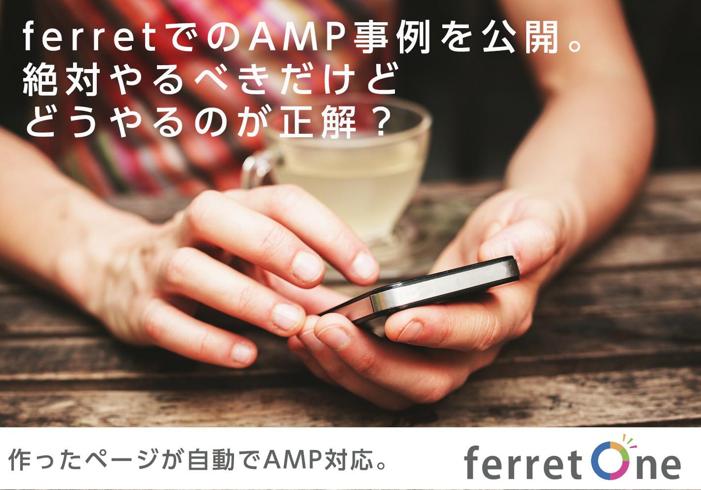 AMPセッションが3ヶ月間で700%アップ
