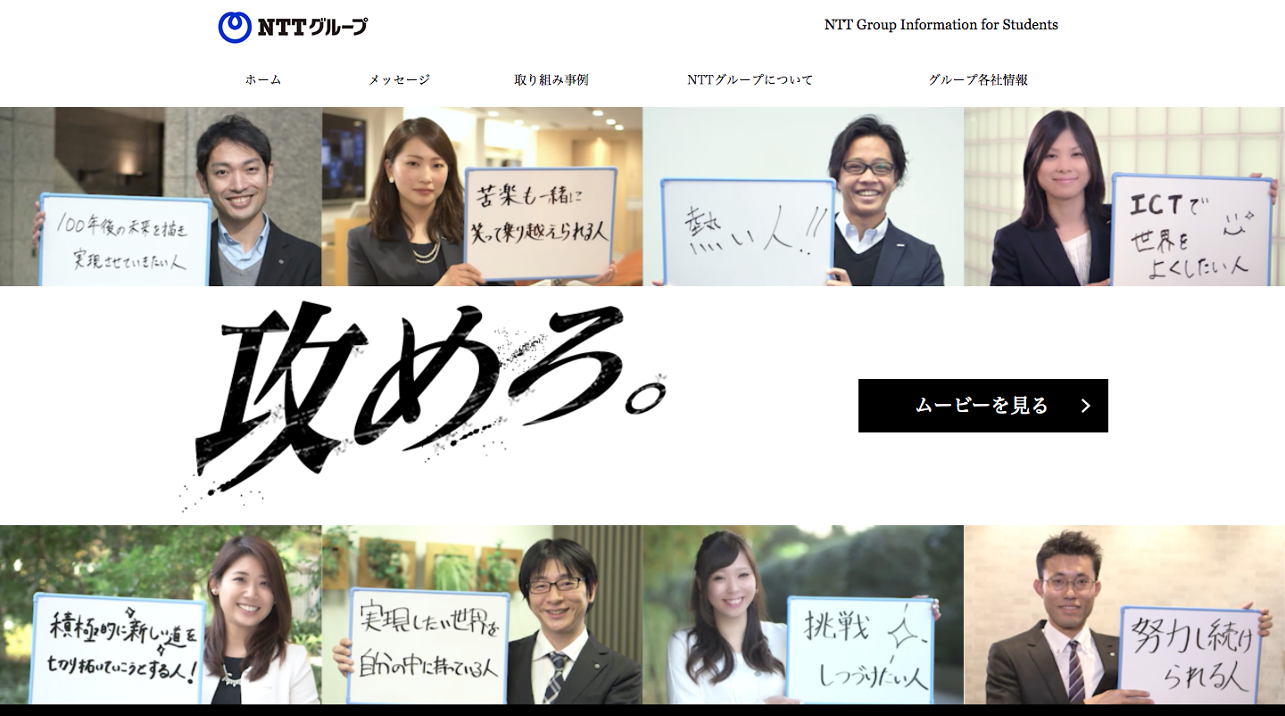 NTTグループ_学生向け情報サイト「攻めろ。」___NTT_Group_Information_for_Students.png