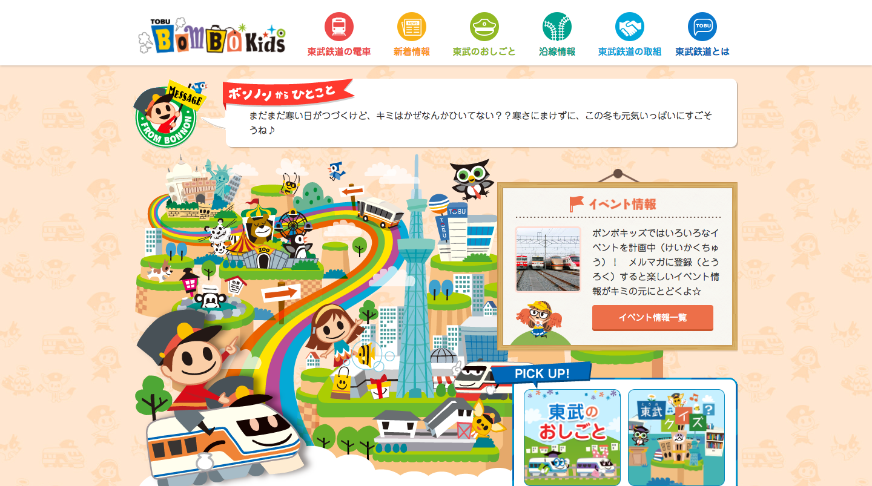 東武鉄道キッズサイト_TOBU_BomBo_Kids(と~ぶ_ボンボキッズ).png