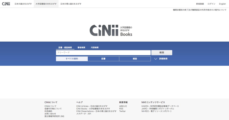 CiNii_Books___大学図書館の本をさがす___国立情報学研究所.png