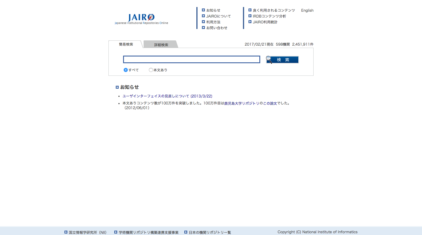 JAIRO _ Japanese_Institutional_Repositories_Online.png