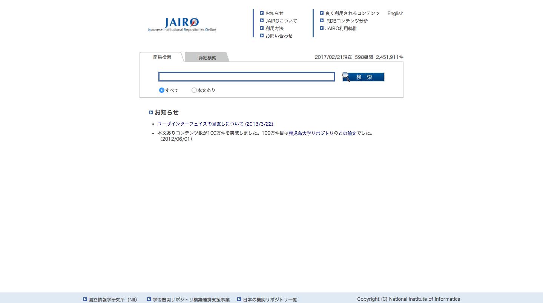 JAIRO_Japanese_Institutional_Repositories_Online.png